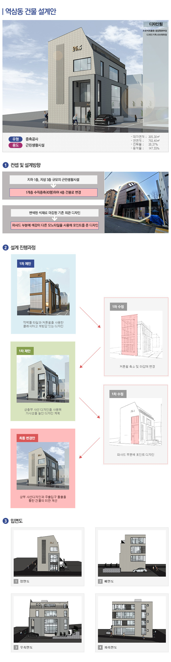 설계사례_역삼동 670-5.jpg