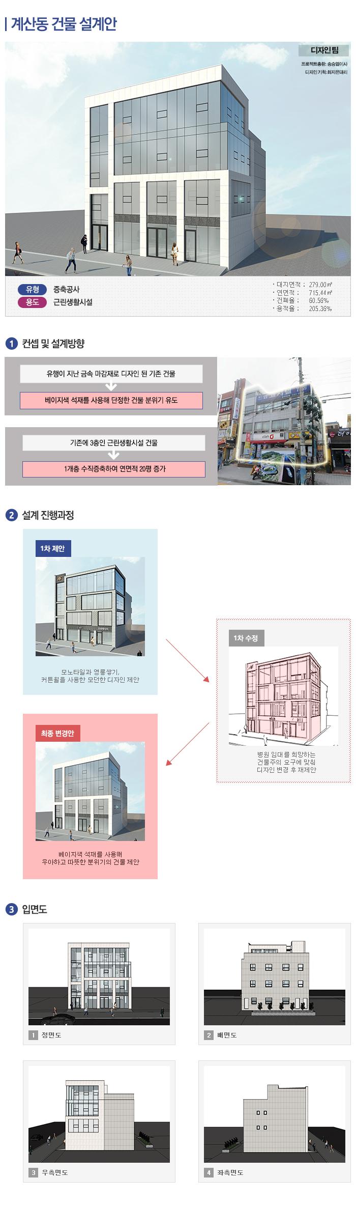 설계사례_계산동 969-16.jpg